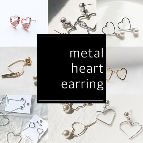 ♡ metal heart earring ♡ 무료배송!